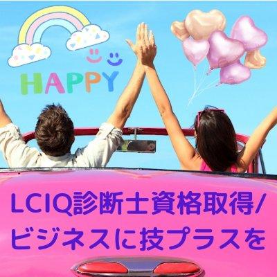 【 LCIQ診断士資格取得講座 】脳科学・統計学・恋愛哲学を盛り込んだLCIQ診断を自身のビジネスに活用し、プラス効果を!
