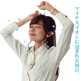 【期間限定!特別価格&高ポイント!】携帯型マイナスイオン発生器 イオニオンMX