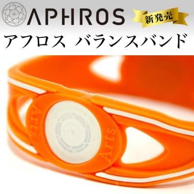 【店頭払い専用】アフロスバランスバンドver.2