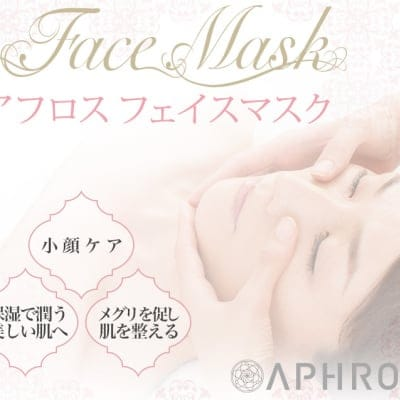 【店頭払い専用】アフロスフェイスマスク