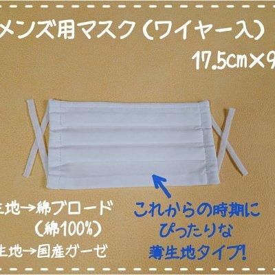 プロの手作りメンズ用プリーツマスク(薄生地タイプ・ノーズワイヤー入り)