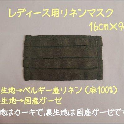 プロの手作り抗菌レディース用リネンプリーツマスク(カーキ)