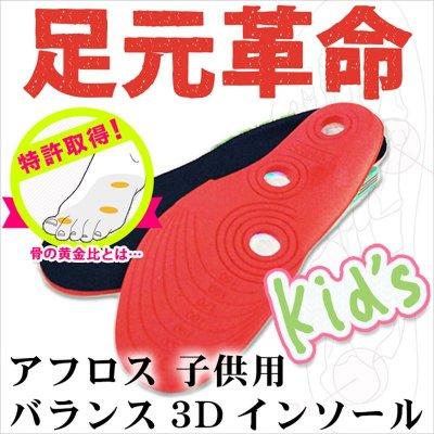【高ポイント還元】アフロスインソール3D(キッズ用15〜22㎝)