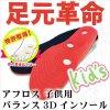 【代理店限定・高ポイント還元】アフロスインソール3D(キッズ用15〜22㎝)単品購入用