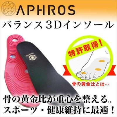 【高ポイント還元】アフロスインソール3D(女性用20〜26㎝)