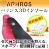 【代理店専用・高ポイント還元】アフロスインソール3D(男性用24〜31㎝)単品購入用