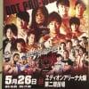 【チケット】DDTプロレスリング 5.26(日)大阪大会:特別リングサイド(カード決済不可)