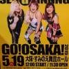 【チケット】SEAdLINNNG 5.19(日)大阪大会:dシート最前列(カード決済不可)