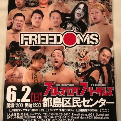 【チケット】FREEDOMS 6.2(日)大阪大会:リングサイド(カード決済不可)