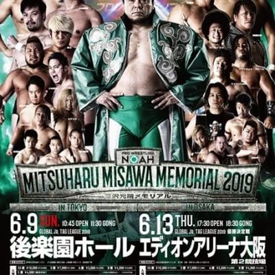 【チケット】プロレスリング・ノア 6.13(木)大阪大会:B席(カード決済不可)