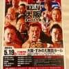 【チケット】プロレスリング・ゼロワン 5.19(日)大阪大会:自由席(カード決済不可)