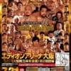 【チケット】大日本プロレス 7.21(日)大阪大会:スーパーシート(カード決済不可)