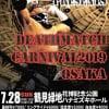 【チケット】FREEDOMS 7.28(日)大阪大会:自由席(カード決済不可)