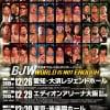 【チケット】大日本プロレス 12.29(日)大阪大会:スーパーシート(カード決済不可)