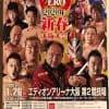 【チケット】プロレスリング・ゼロワン 2020.1.26(日)大阪大会:特別リングサイド(カード決済不可)