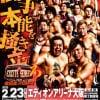 【チケット】全日本プロレス 2.23(日)大阪大会:特別リングサイド(カード決済不可)