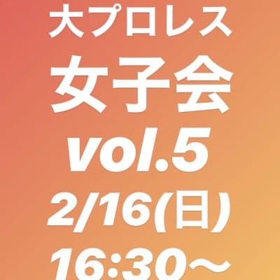 【オフ会】大プロレス女子会vol.5