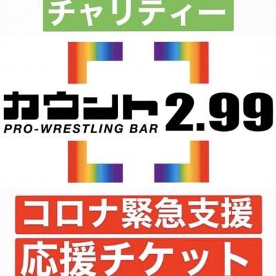 【コロナ緊急支援】カウント2.99応援チケットJ