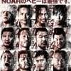 【チケット】プロレスリング・ノア〜N-1 VICTORY 2020 GRAND FINAL〜 10月11日(日)16時00分開始:アリーナS席(カード決済不可)
