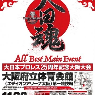 【チケット】大日本プロレス25周年記念大阪大会〜ALL Best Main Event〜 11月23日(月祝)16時00分開始:アリーナSS席(カード決済不可)