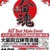 【チケット】大日本プロレス25周年記念大阪大会〜ALL Best Main Event〜 11月23日(月祝)16時00分開始:ロイヤルシート(カード決済不可)