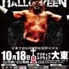 【チケット】葛西純プロデュース〜BLOODY HALLOWEEN2020〜 10月18日(日)18時00分開始:RS席(カード決済不可)