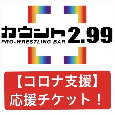 【コロナ支援】カウント2.99応援チケット