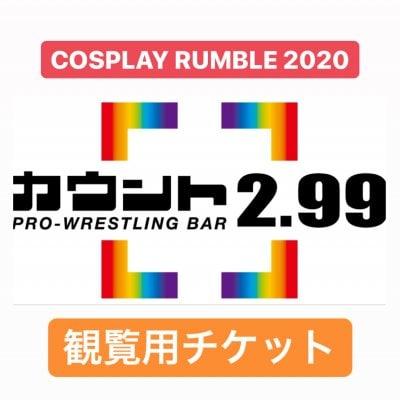 【ハロウィン】COSPLAY RUMBLE 2020〜カウント2.99のハロウィン〜 観覧用チケット