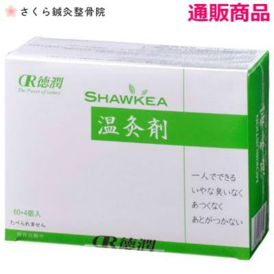 【家庭用温灸器専用もぐさ】邵氏温灸器用 温灸剤(もぐさ) 60個+4個