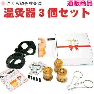 【家庭用温灸器】邵氏温灸器 3個セット