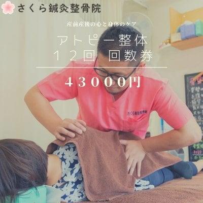 アトピー整体【12回券】