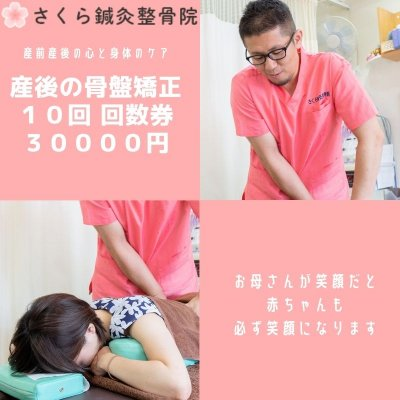産後の骨盤矯正・産後ケア【10回券】