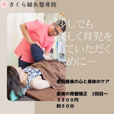 産後の骨盤矯正・産後ケア【2回目〜】