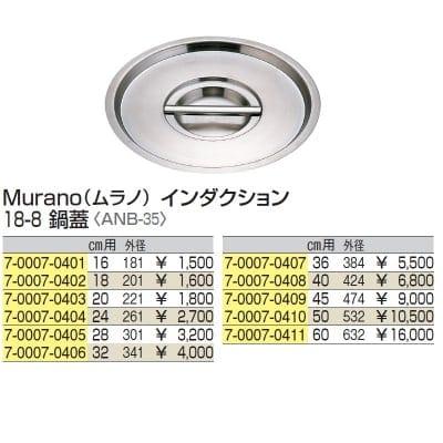 Murano(ムラノ) インダクション18-8シリーズ用鍋蓋 36(cm)の画像2