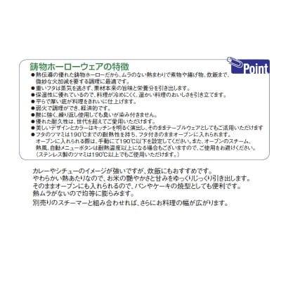【ル・クルーゼ】トラディション ココット・ロンド 20cmの画像5