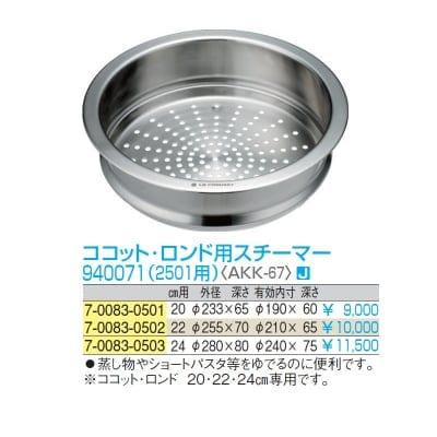 【ル・クルーゼ】ココット・ロンド用スチーマー 24cmの画像2