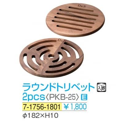 【D&Sウッドウェアシリーズ】ラウンドトリベット2ピースセット(鍋敷き) 径182×高さ10(mm) 天然木(アカシア)の画像2