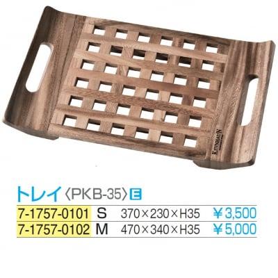 【ケヴンハウンDスタイルシリーズ】トレイ Sサイズ 370×230×高さ35(mm) 天然木(アカシア)の画像2