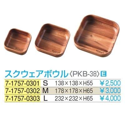 【ケヴンハウンDスタイルシリーズ】スクウェアボウルM 178×178×高さ65(mm) 天然木(アカシア)の画像2