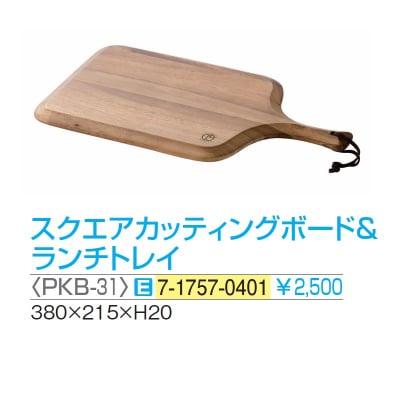 【ケヴンハウンDスタイルシリーズ】スクエアカッティングボード&ランチトレイ 380×215×高さ20(mm) 天然木(アカシア)の画像2
