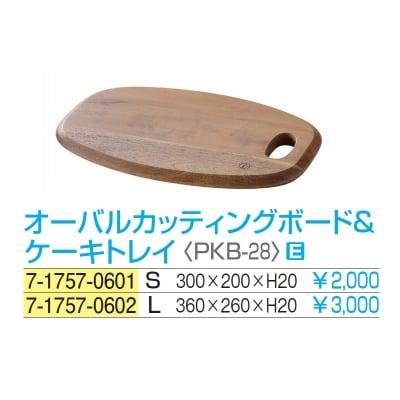 【ケヴンハウンDスタイルシリーズ】オーバルカッティングボード& ケーキトレイ L 360×260×H20(mm) 天然木(アカシア)の画像2