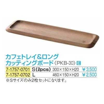 【ケヴンハウンDスタイルシリーズ】カフェトレイ&ロングカッティングボード S(2枚セット) 300×150×H20(mm) 天然木(アカシア)の画像2