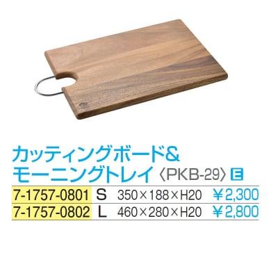 【ケヴンハウンDスタイルシリーズ】カッティングボード& モーニングトレイ L 460×280×H20(mm) 天然木(アカシア)の画像2