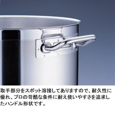 TKG PRO(プロ)寸胴鍋(蓋無) 24(cm) 電磁調理器対応鍋の画像5