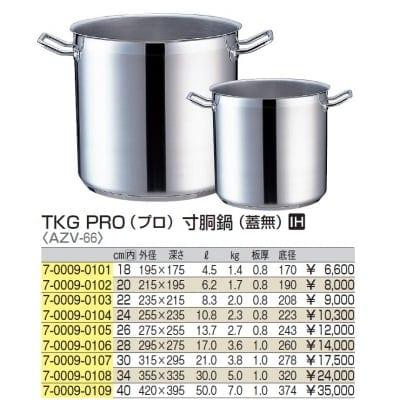 TKG PRO(プロ)寸胴鍋(蓋無) 24(cm) 電磁調理器対応鍋の画像2