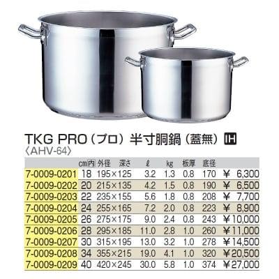 TKG PRO(プロ)半寸胴鍋(蓋無) 18(cm) 電磁調理器対応鍋の画像2