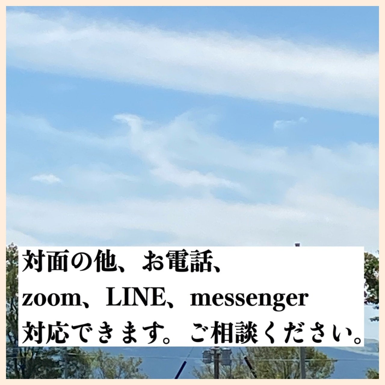 高ポイント還元!期間限定/開運/ぽえむの神ことば/Webカウンセリングのイメージその1
