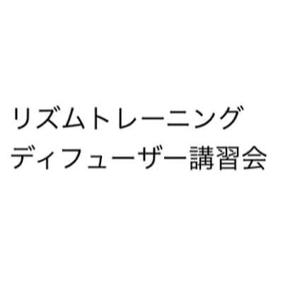 スポーツリズムトレーニング ディフューザー養成講習会 8月10日開催チケット