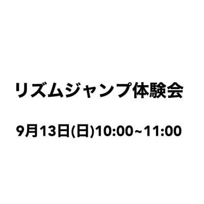 リズムジャンプ体験会  9月13日(日)10:00~11:00