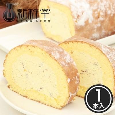 マロンスターロール 1本 ロールケーキ 渋皮栗の粒入りマロンクリームを巻いたふわふわロールケーキ 洋菓子 ケーキ スイーツ デザート